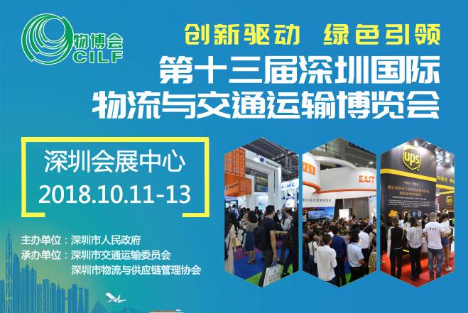 80多国近2000家企业将齐聚第13届深圳物博会
