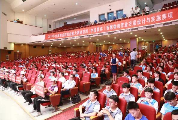 2019高职物流技能大赛在天津圆满闭幕