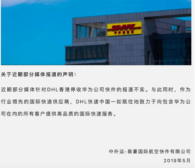 DHL快递发声明否认香港公司拒收华为快递