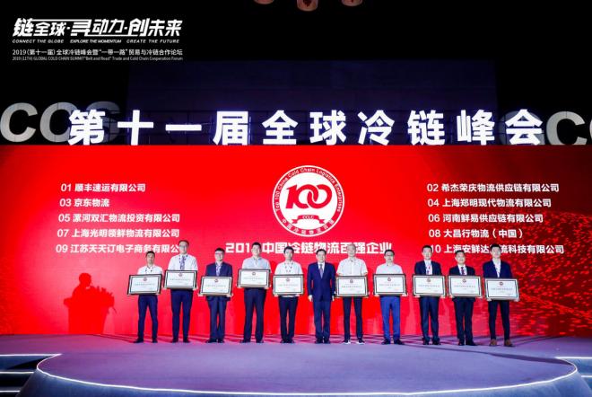 最新排名!京东物流稳居中国冷链物流第一阵营