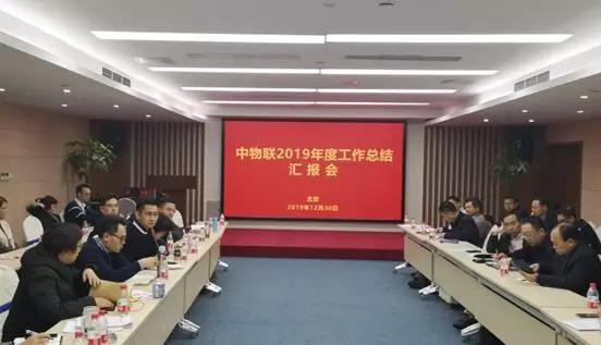 中物聯召開2019年度工作總結匯報會