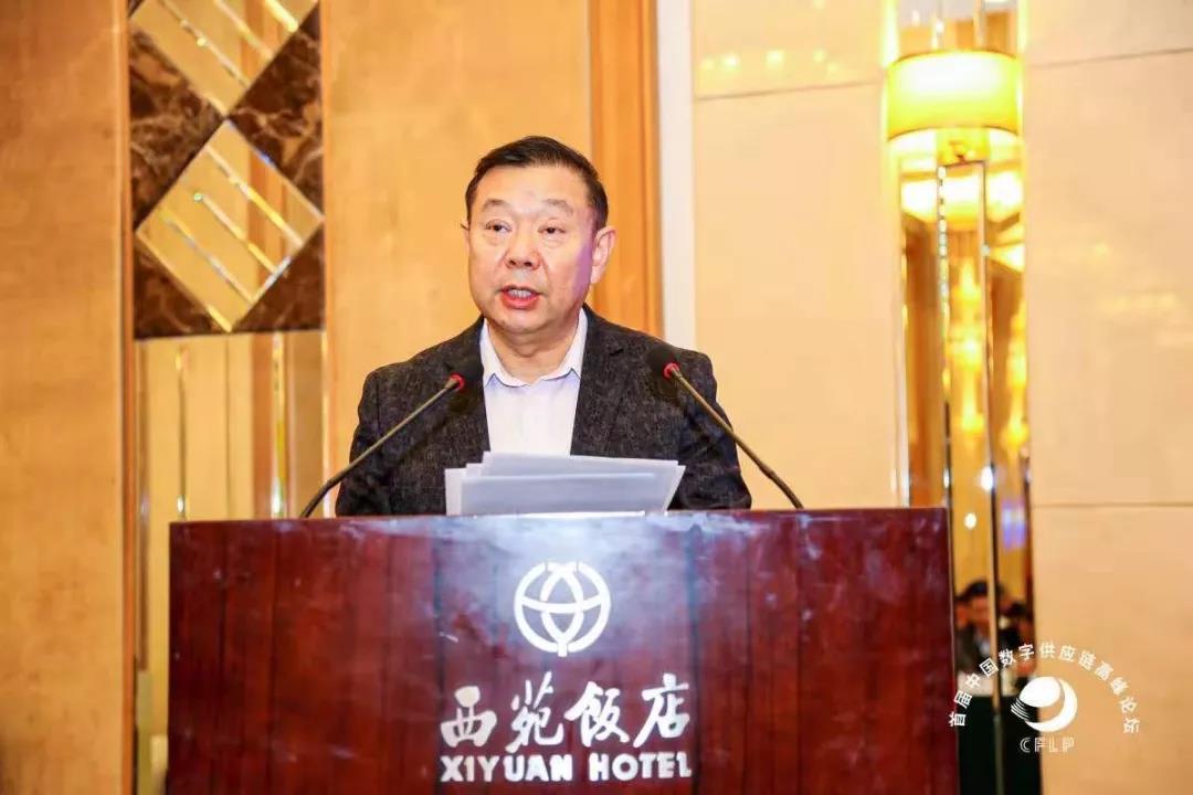 任豪祥出席首届中国数字供应链高峰论坛暨中物联物联网专委会年会 ... ...