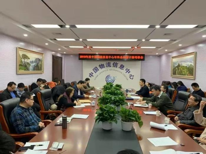 余平出席2019年度中国开心网五月色婷婷信息中心年终总结暨干部考核会议