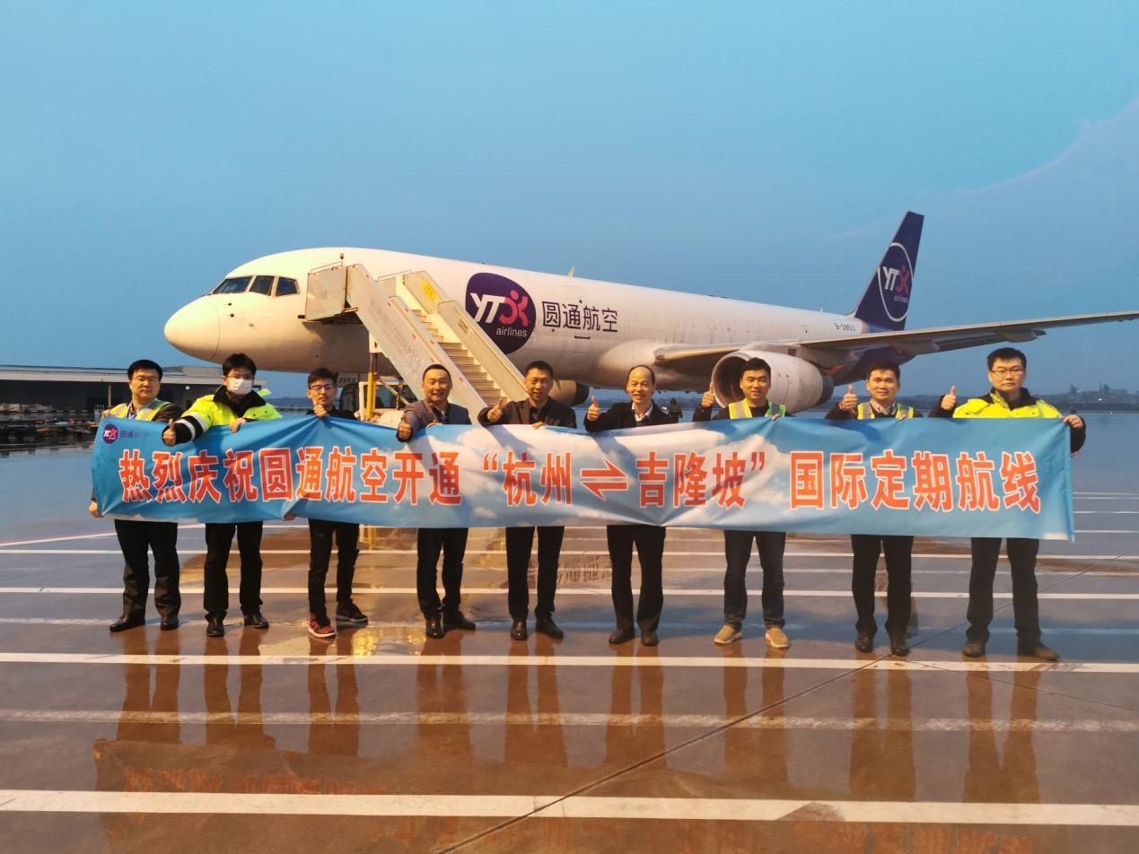 菜鳥包機,圓通航空執飛杭州=吉隆坡全貨運航線