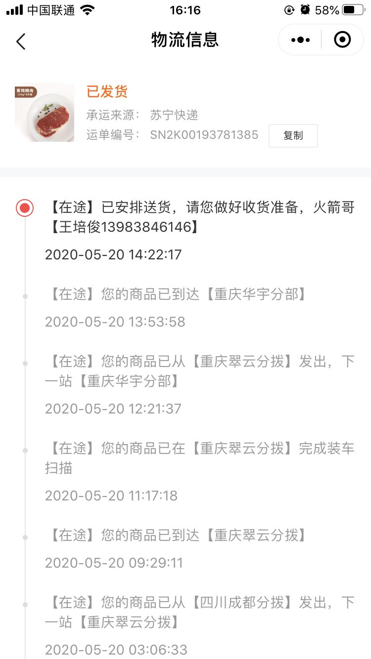 """最快半日达,""""企鹅吃喝""""用户""""实测严选""""苏宁冷链"""