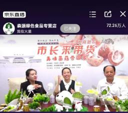 京东发挥扶贫助农企业责任 为平泉市打造专场直播助农活动