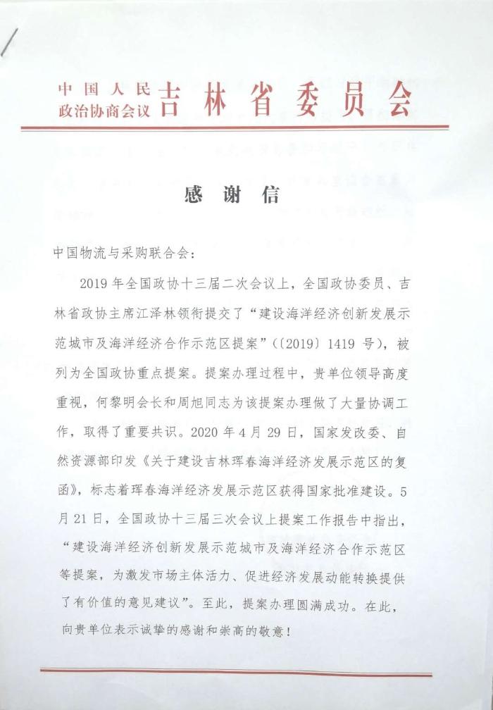 吉林省政协向中国开心网五月色婷婷与采购联合会发来感谢信
