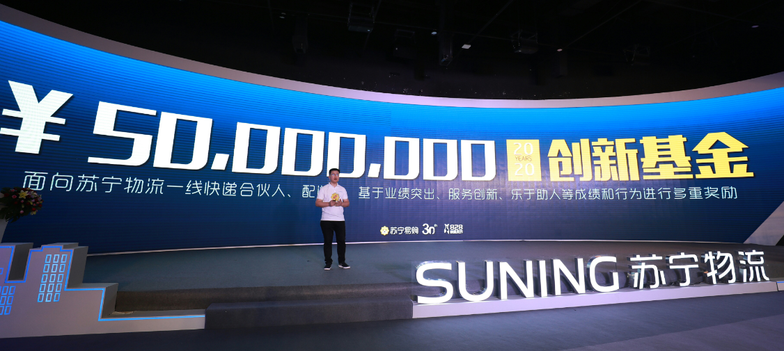 第四届快递员节激励加码,苏宁易购设立5000万快递创新基金
