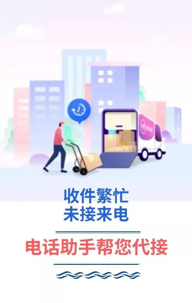 """圆通为快递小哥定制行业首个智能""""电话助手"""""""